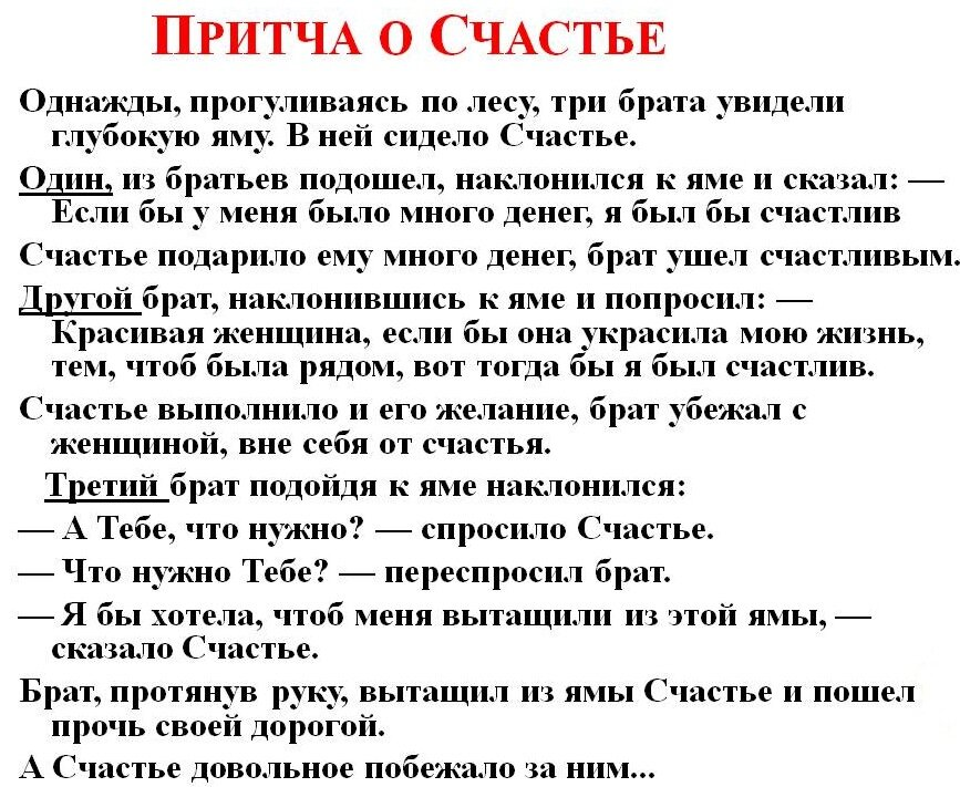 Притча — википедия с видео // wiki 2