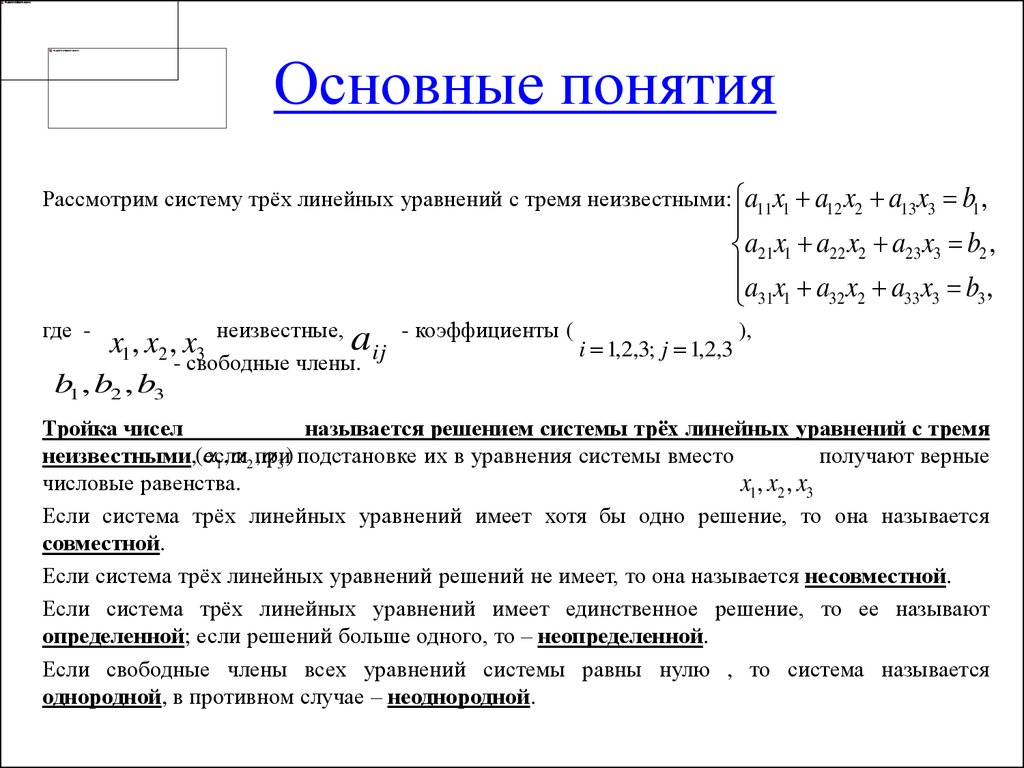 Решение простейших линейных уравнений