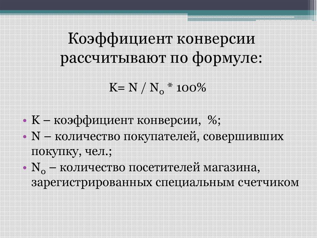 Конверсия: что это такое, как считать коэффициент конверсии на сайте: формула расчета показателя