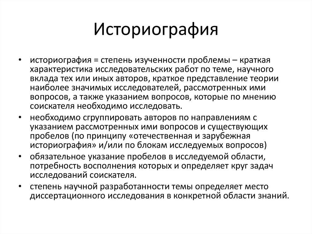 Историография