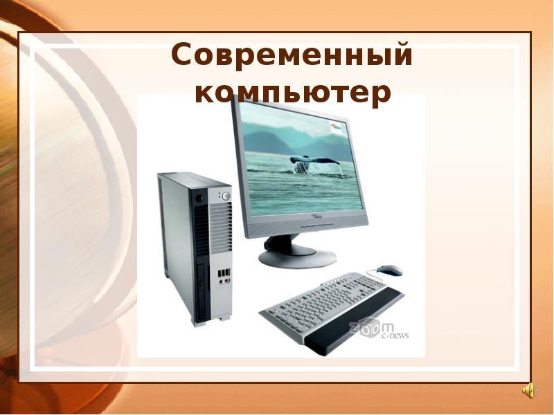 Что представляют собой компьютеры – типы, цели использования – краткий обзор