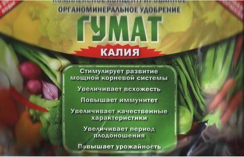 Что такое гумат калия? как правильно использовать гуматы? что дает гумат калия почве и растениям