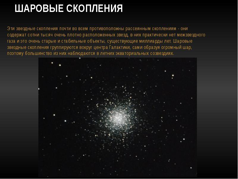 Плеяды (звёздное скопление) — википедия. что такое плеяды (звёздное скопление)