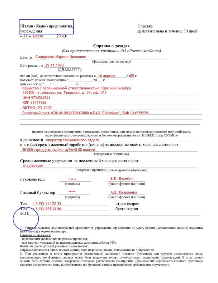 Справка - это документ или приложение? - realconsult.ru