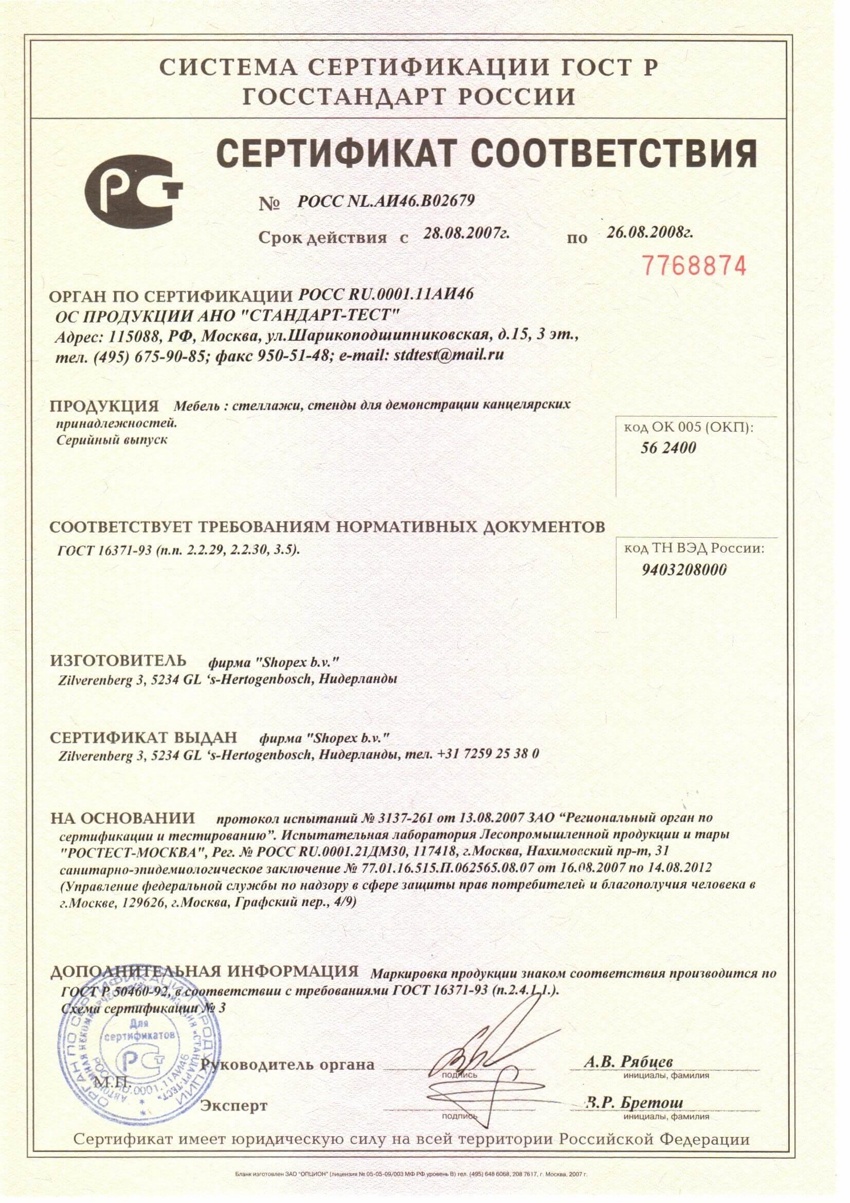 Что такое сертификат соответствия  гост р и как его быстро получить?