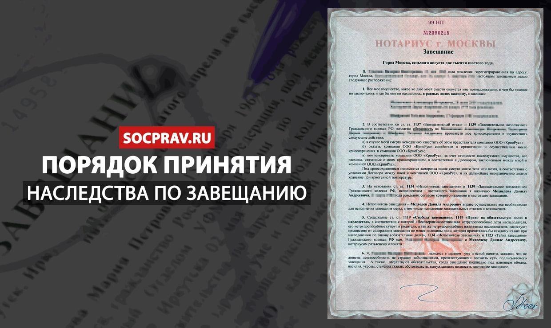 Раздел iii. гражданское право: лекция 13. наследственное право