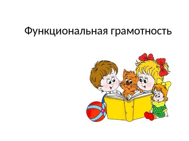 Развитие функциональной грамотности у детей: опыт педагогов