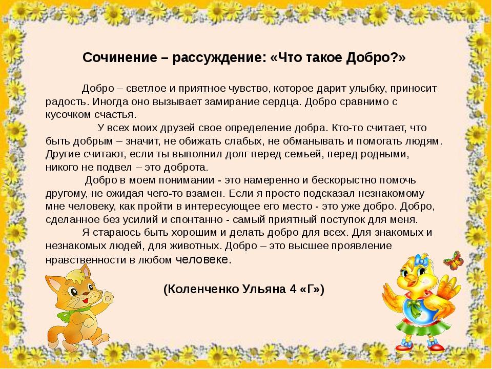 Сочинение на тему добро. что такое добро (9 класс 15.3)