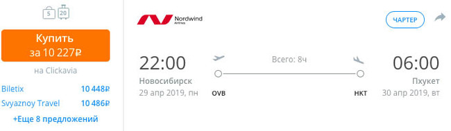 Чартерный рейс или регулярный, что лучше?
