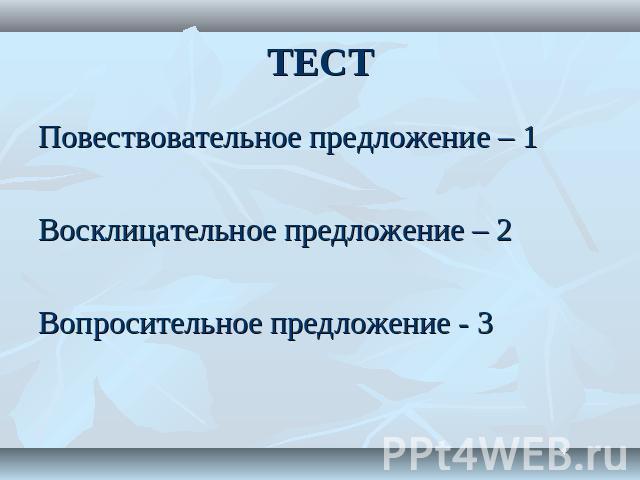 Вопросительное предложение в русском языке