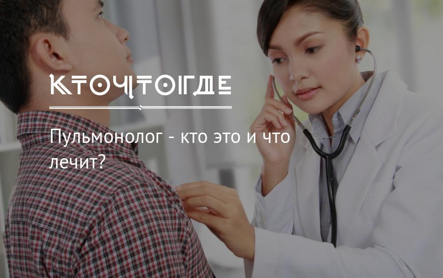Что лечит пульмонолог, и когда обращаться к доктору?