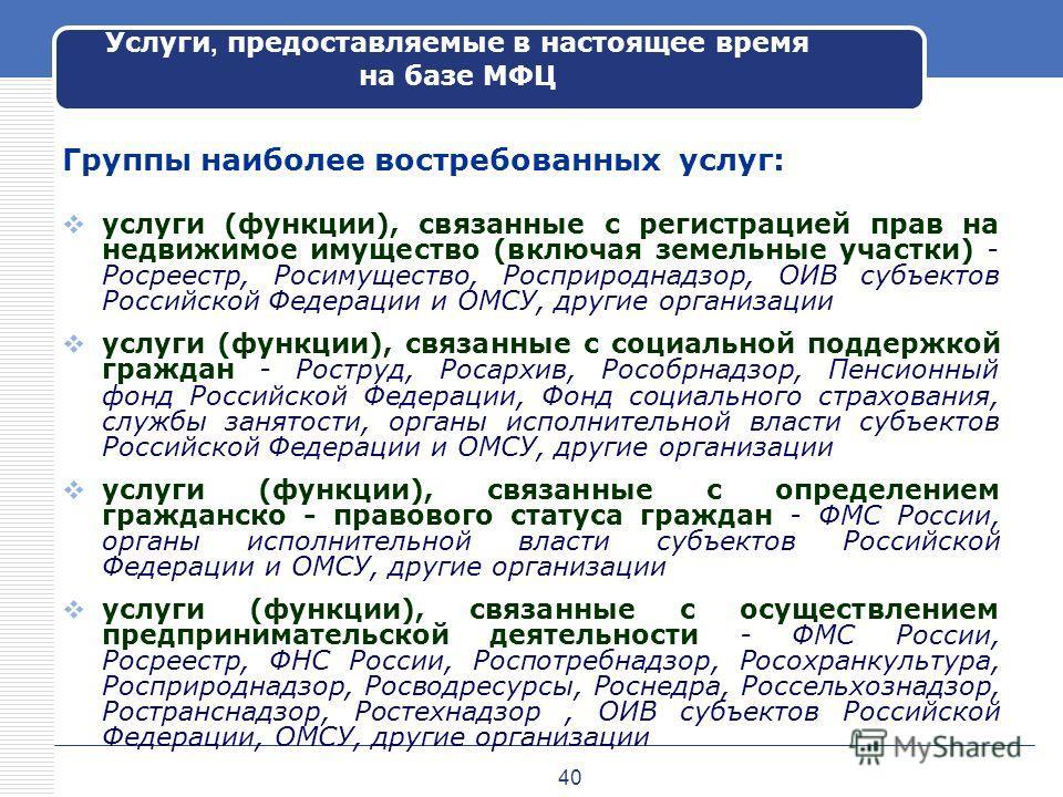 Многофункциональный центр — википедия. что такое многофункциональный центр