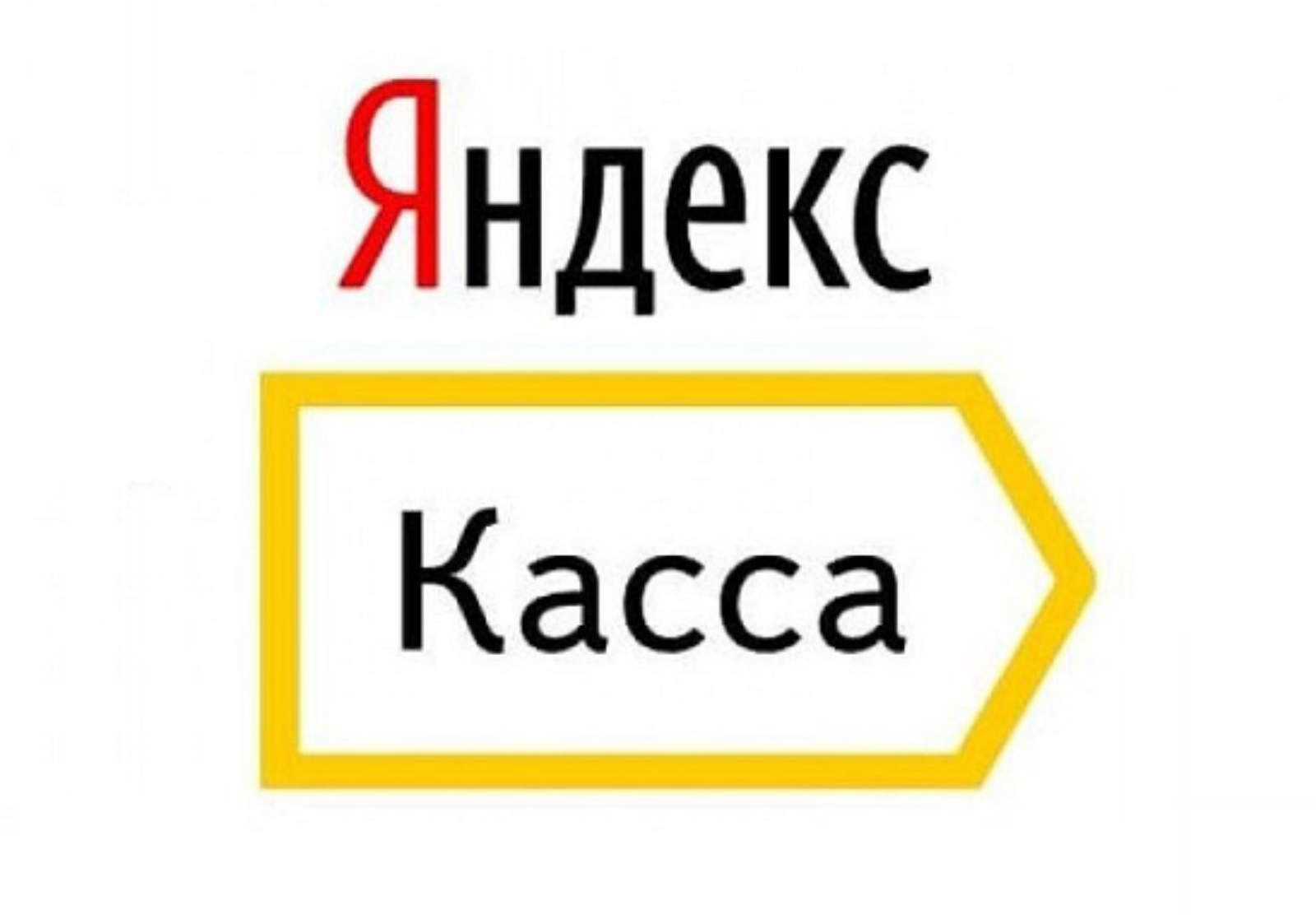 «яндекс.касса», «робокасса», и др. агрегаторы платежей: куда идти стартапу или малому бизнесу, чтобы работать легально?
