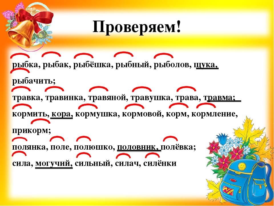 Что такое корень слова в русском. что такое корень слова в русском языке