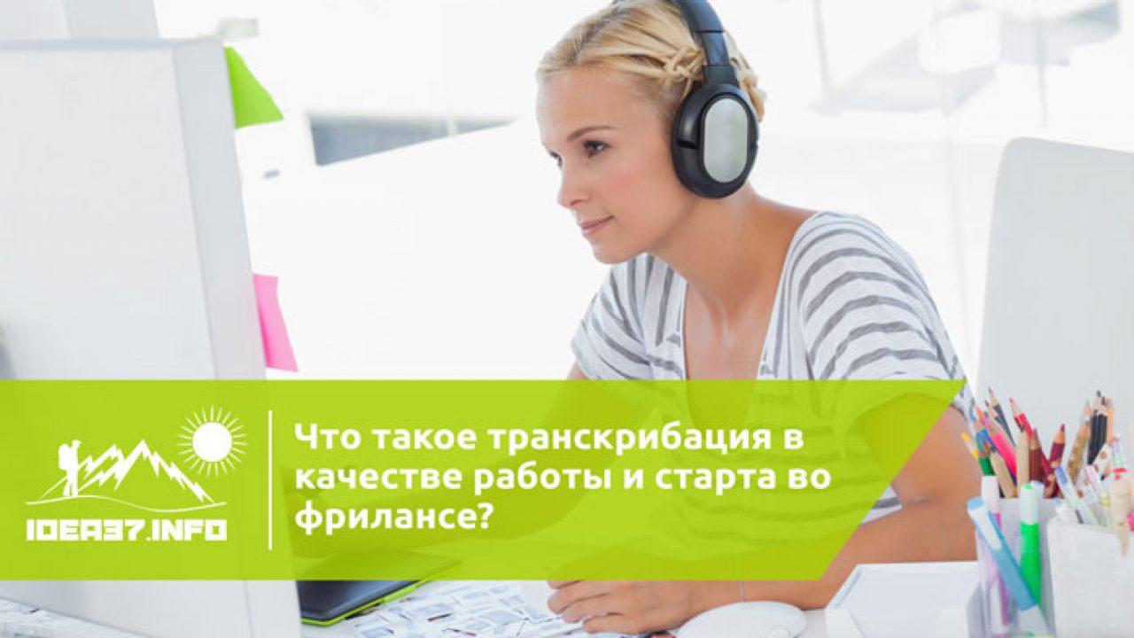 Заработок на транскрибации: как и где заработать набором текста за деньги | kadrof.ru