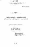 Термический и каталитический крекинг. риформинг  – вторичная переработка нефти   химия онлайн