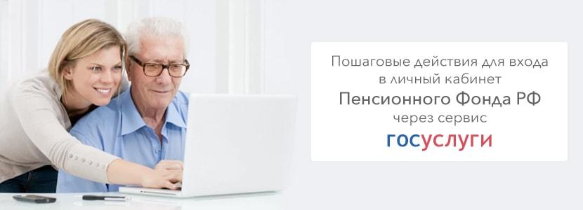 Пенсионный фонд личный кабинет — вход в пфр на pfrf.ru