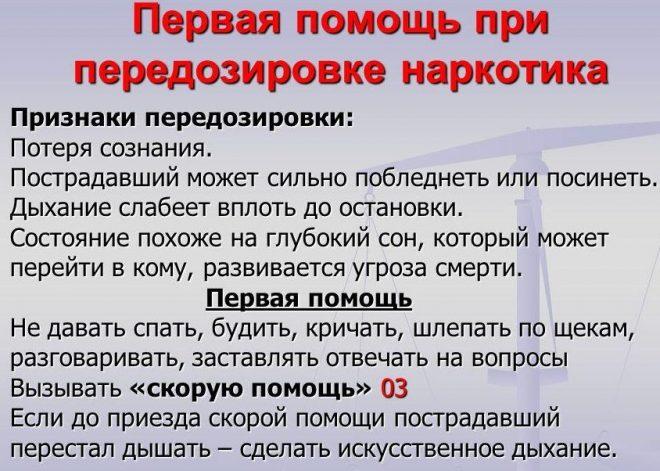 Что такое передозировка препаратами? симптомы, что делать :: syl.ru