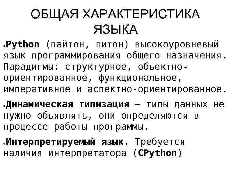 Язык программирования python: преимущества, недостатки и область применения