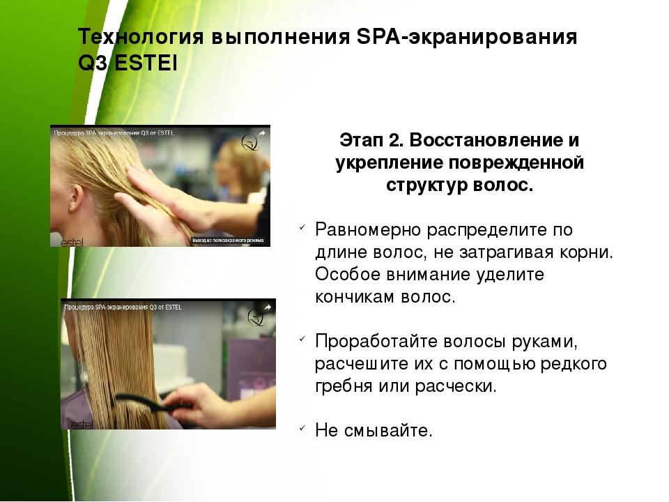 Экранирование волос: что это такое