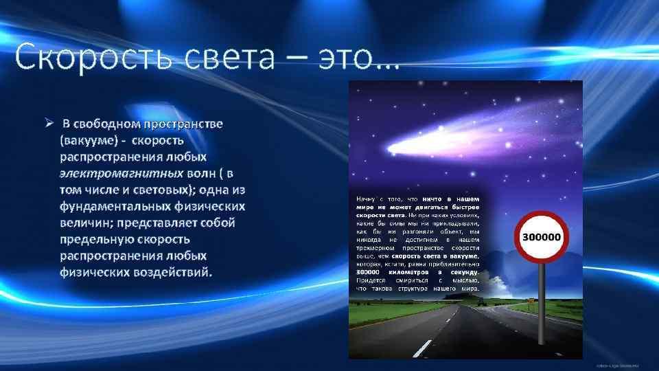 Постоянна ли скорость света?