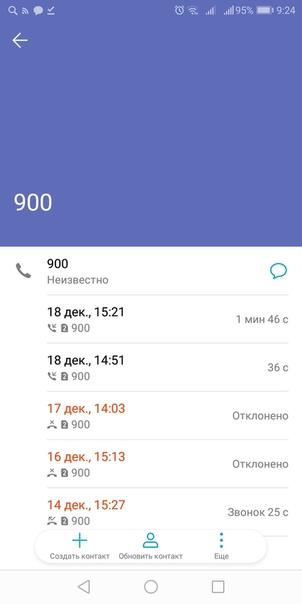 Звонки с номера 900 — что это значит?