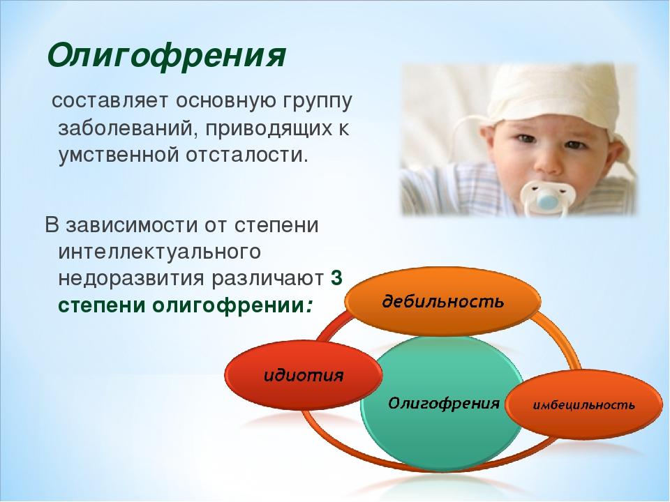 Умственная отсталость (олигофрения): причины, симптомы и лечение в статье психотерапевта федотов и. а.