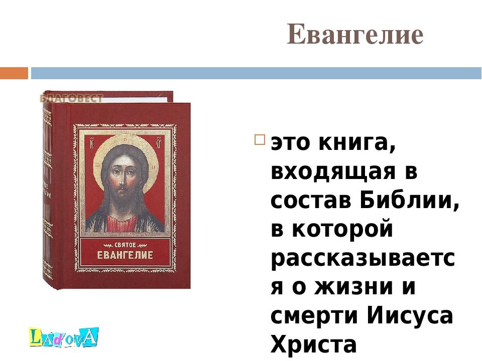 Что значит евангелие и кто на самом деле написал библейские евангелия