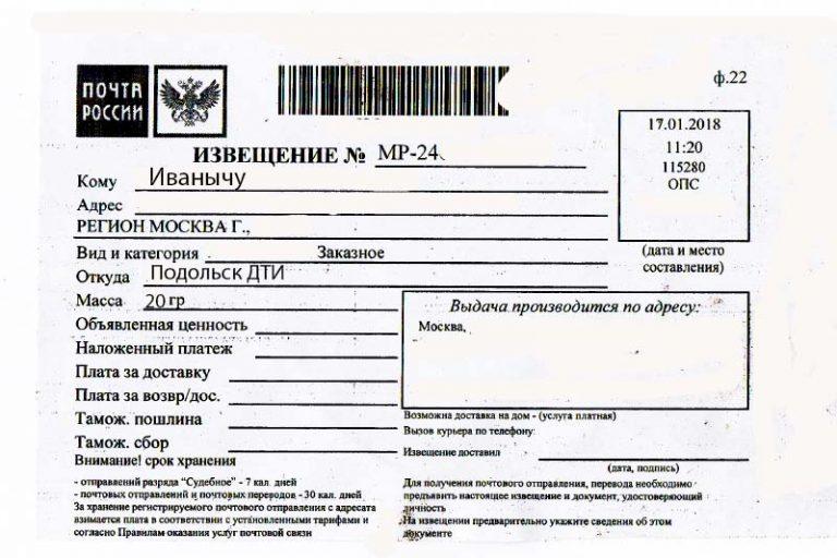 Москва дти на почтовом извещении: что это