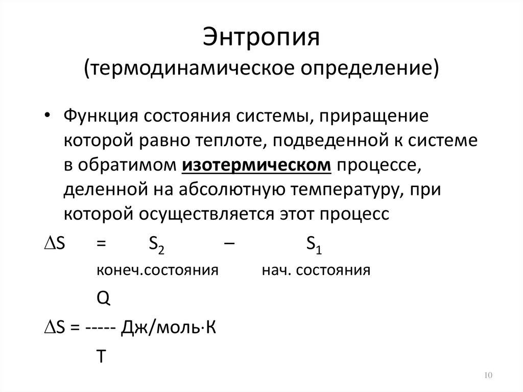 Энтропия что это такое: объяснение термина простыми словами