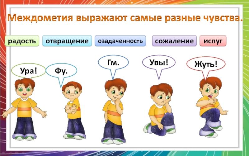 Что такое междометие в русском языке?