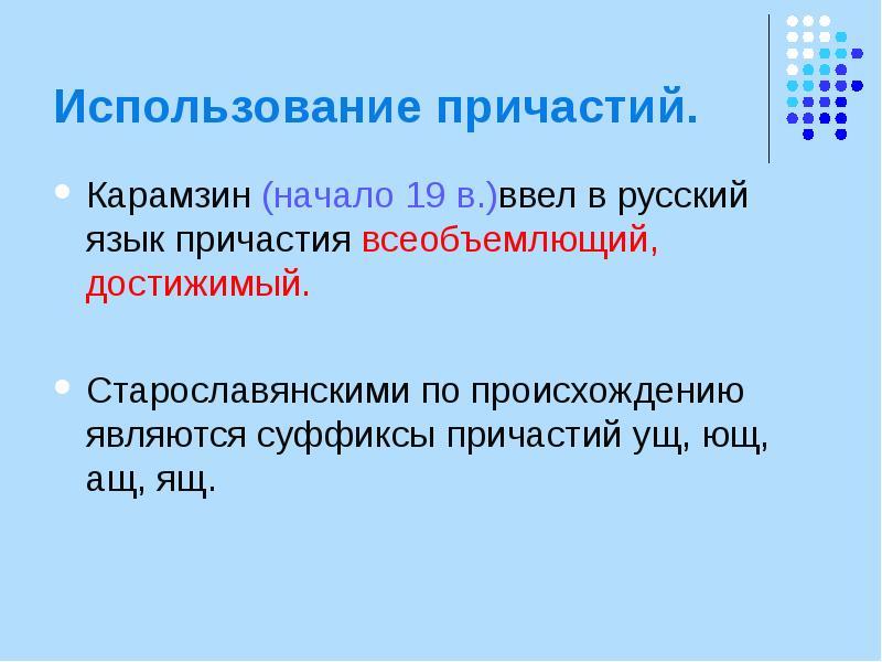 Причастие - это... что такое причастие в русском языке?