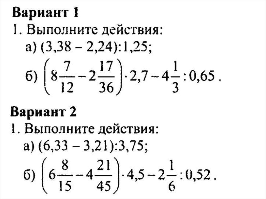 Числовые и буквенные выражения. значение выражения | математика