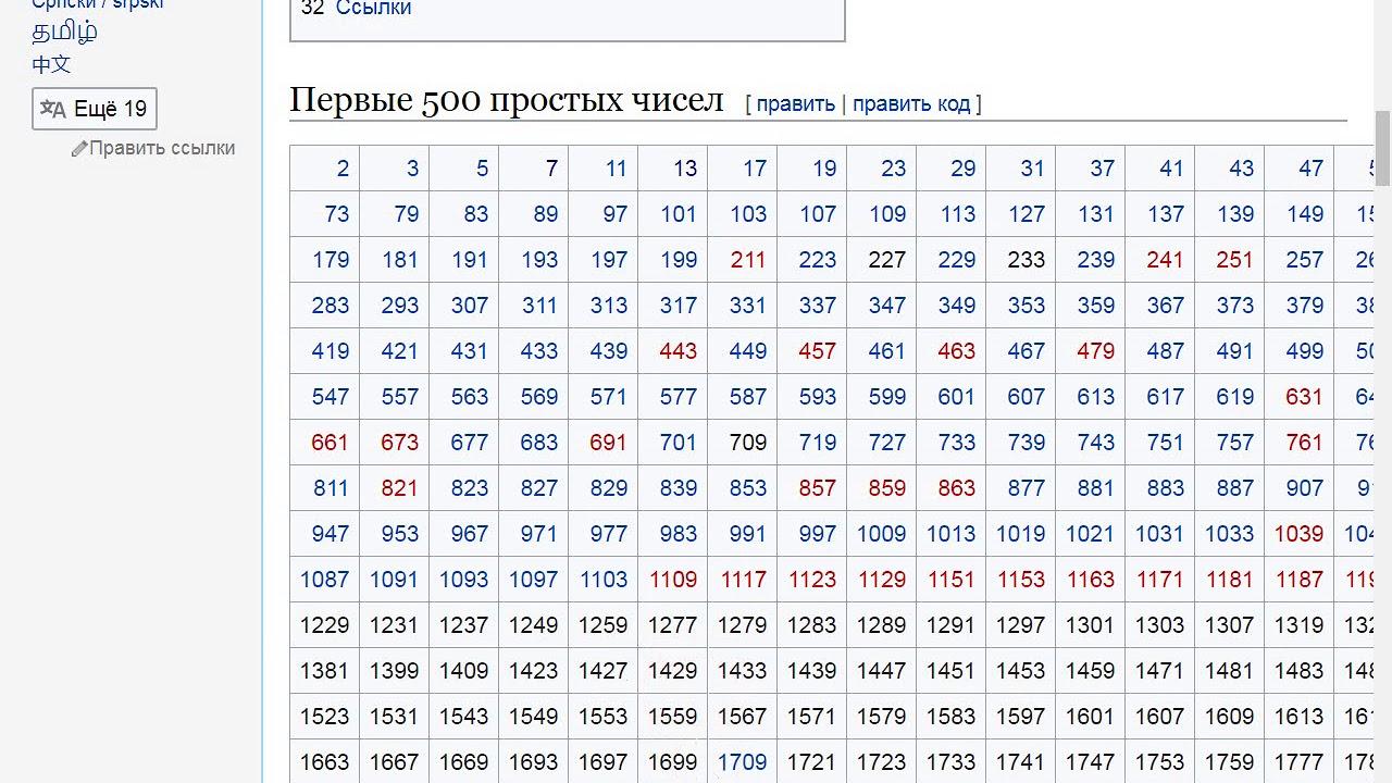 Список простых чисел — википедия с видео // wiki 2