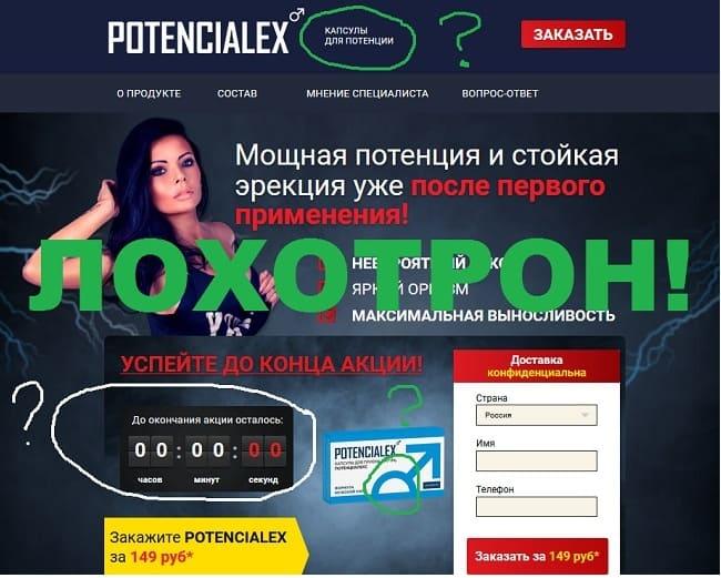 Таблетки для потенции potencialex отзывы - нетрадиционная медицина - первый независимый сайт отзывов украины