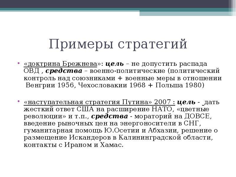 Доктрина брежнева википедия