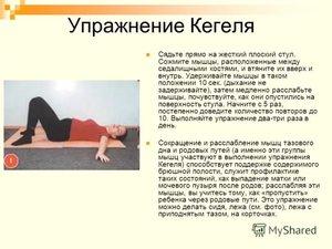 Упражнения кегеля для женщин: как выполнять их в домашних условиях (фото) :: тренировки ::  «живи!