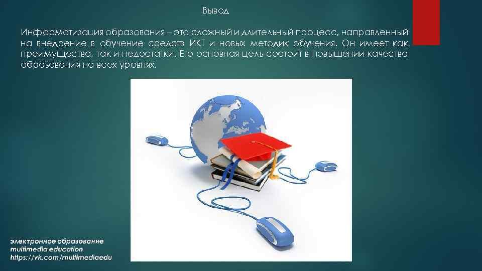 Информатизация образования - это... технологии информатизации образования