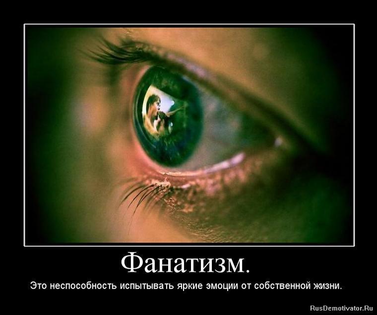 Что такое фанатизм