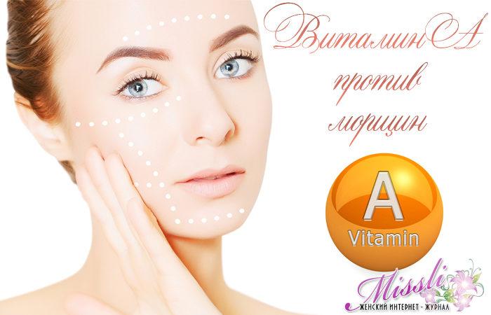 Сохраняем молодость и красоту кожи лица вместе с витамином а
