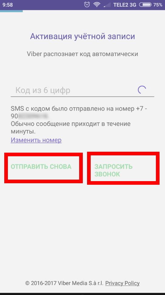 Yesinfo пришло смс — что это такое?