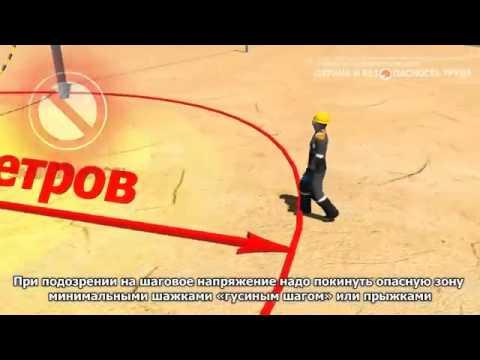 Шаговое напряжение: определение, радиус действия, способы выхода