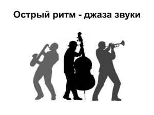 Спиричуэлс - духовная музыка черных невольников – шпаргалка барабанщика