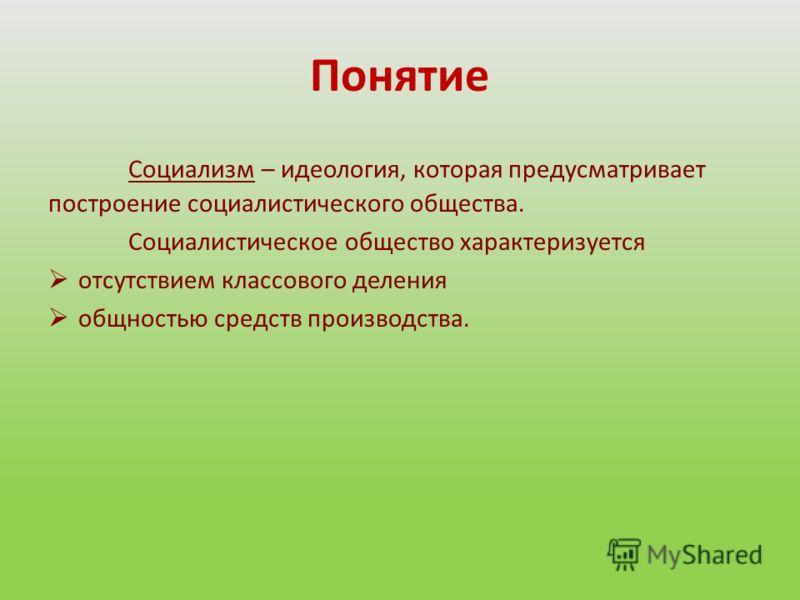 Социализм — энциклопедия коммунист.ru