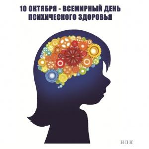 Психическое здоровье человека | статьи |