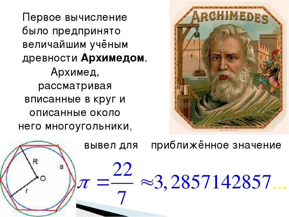 3,14 способа запомнить число π с большой точностью - тасс