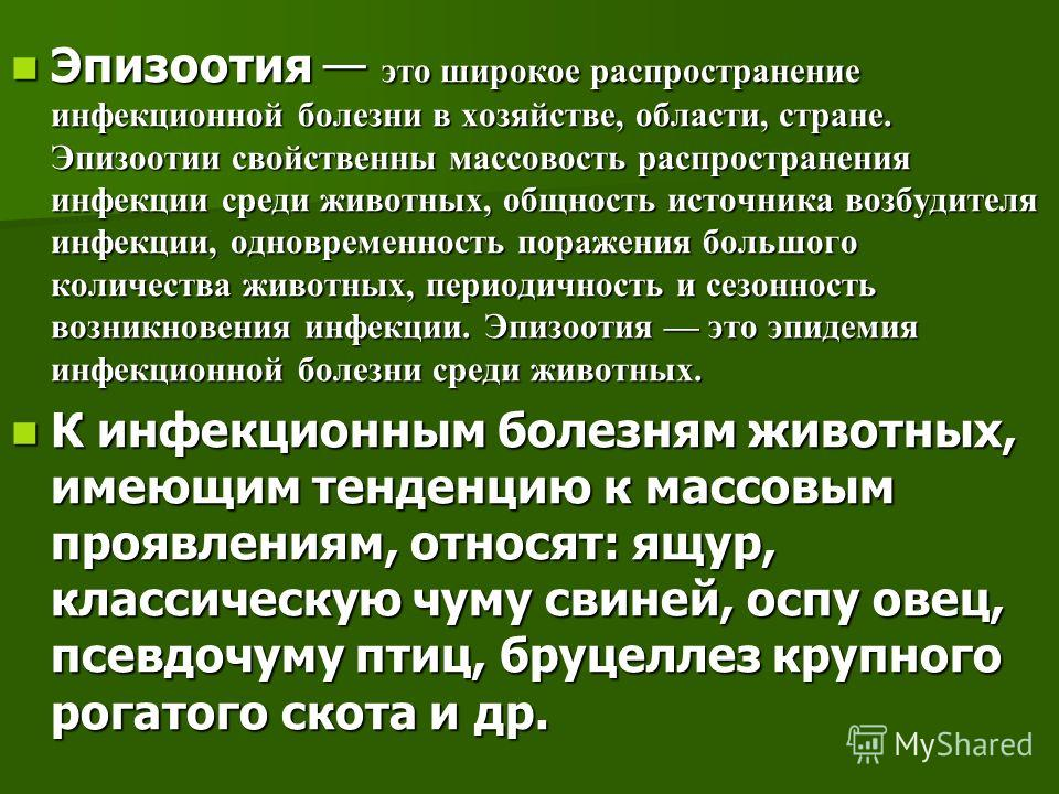 Что такое эпизоотия — определение эпизоотической ситуации и обстановке в области, стране — moloko-chr.ru