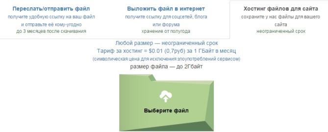 Файлообменник — википедия
