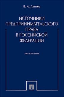 Правовой обычай википедия