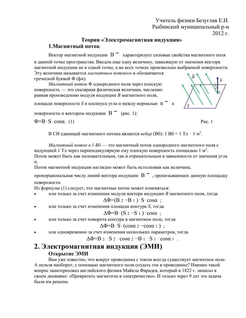 Природа магнетизма: магнитный поток, определение, свойства, общая характеристика :: syl.ru